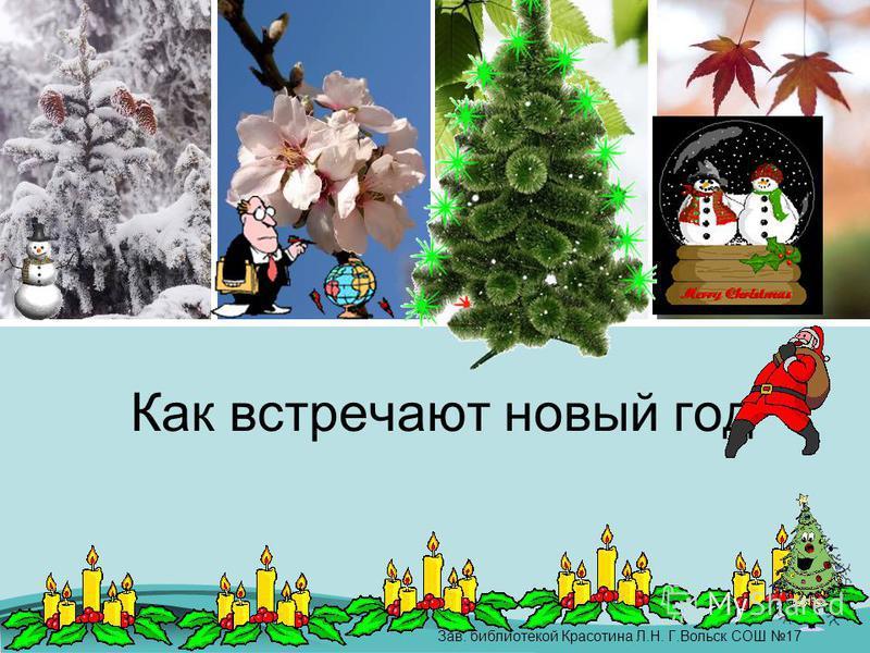 Как встречают новый год Зав. библиотекой Красотина Л.Н. Г.Вольск СОШ 17