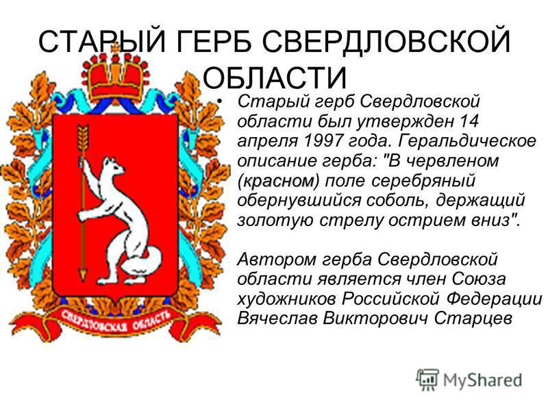 красном Старый герб Свердловской области был утвержден 14 апреля 1997 года. Геральдическое описание герба:
