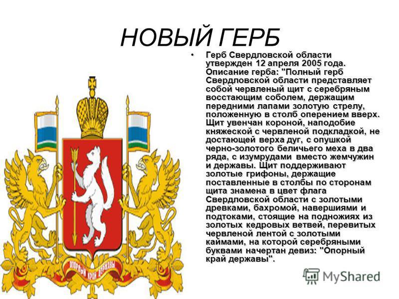 НОВЫЙ ГЕРБ Герб Свердловской области утвержден 12 апреля 2005 года. Описание герба: