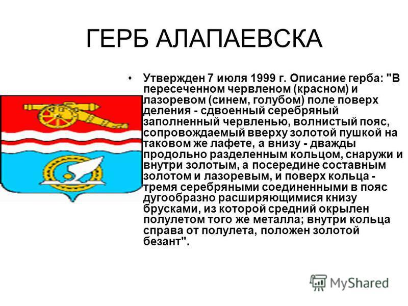 ГЕРБ АЛАПАЕВСКА Утвержден 7 июля 1999 г. Описание герба: