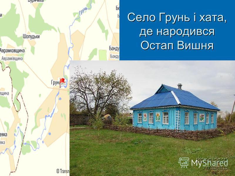 Село Грунь і хата, де народився Остап Вишня