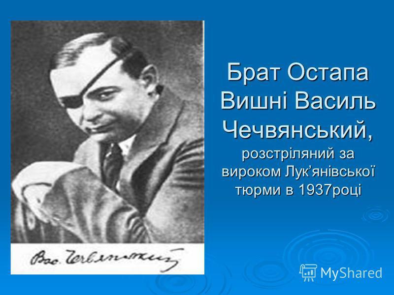 Брат Остапа Вишні Василь Чечвянський, розстріляний за вироком Лукянівської тюрми в 1937році