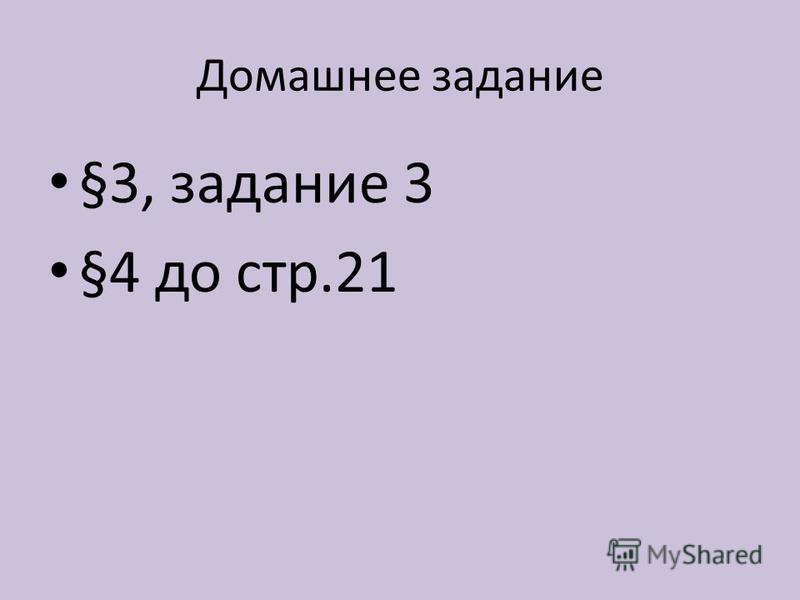 Домашнее задание §3, задание 3 §4 до стр.21
