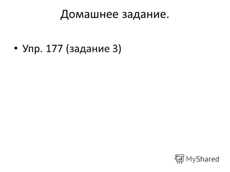 Домашнее задание. Упр. 177 (задание 3)