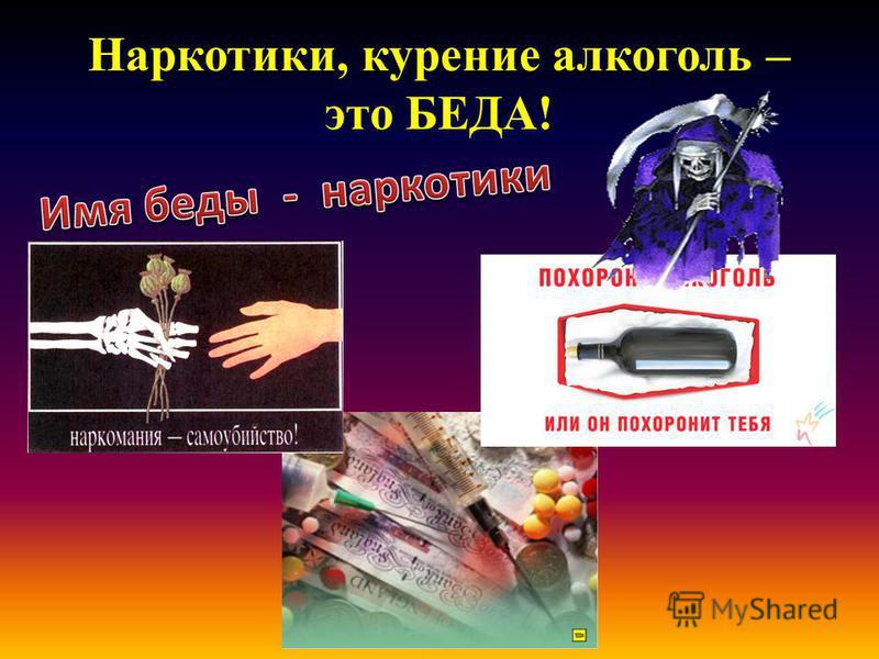 Наркотики, курение алкоголь – это БЕДА!