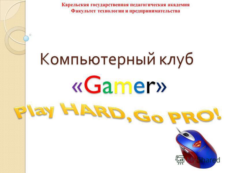 Компьютерный клуб «Gamer» Выполнил: Герасимов В.В. Группа: 651