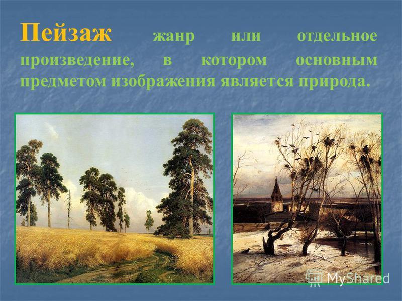 Пейзаж жанр или отдельное произведение, в котором основным предметом изображения является природа.