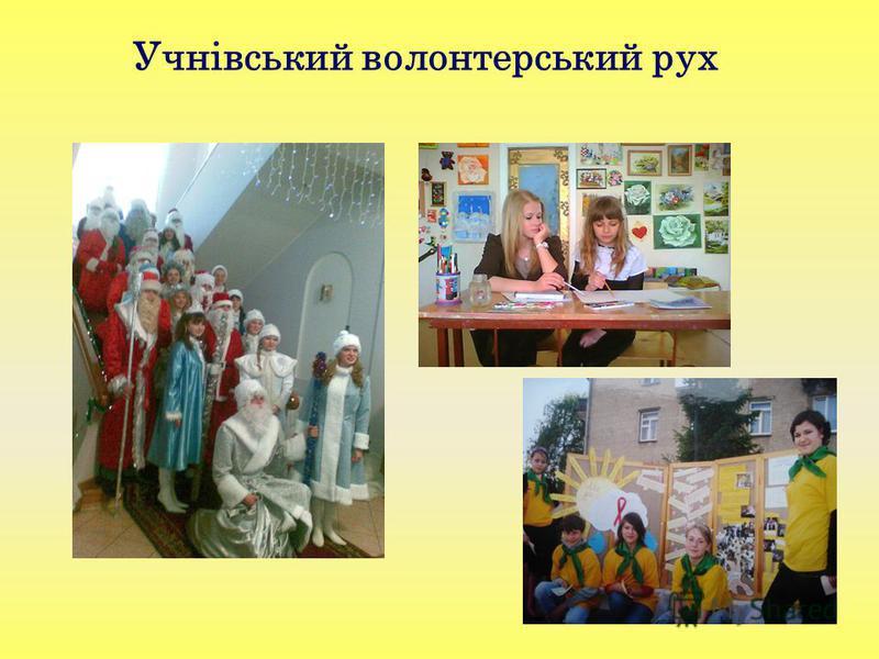 Учнівський волонтерський рух