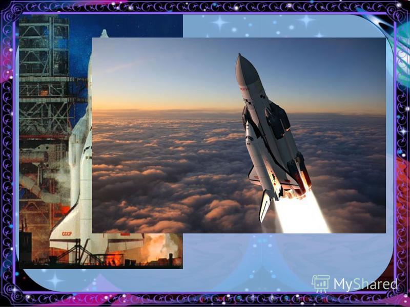 10. Как называются русский и американские космические корабли многоразового использования? (Буран, Шаттл)