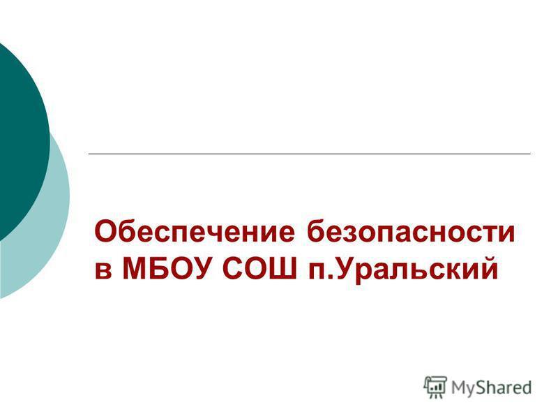 Обеспечение безопасности в МБОУ СОШ п.Уральский