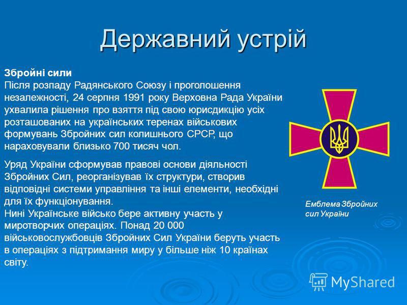 Державний устрій Збройні сили Після розпаду Радянського Союзу і проголошення незалежності, 24 серпня 1991 року Верховна Рада України ухвалила рішення про взяття під свою юрисдикцію усіх розташованих на українських теренах військових формувань Збройни