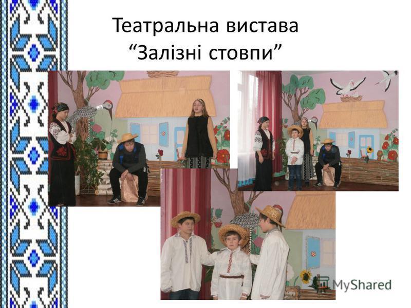 Театральна вистава Залізні стовпи