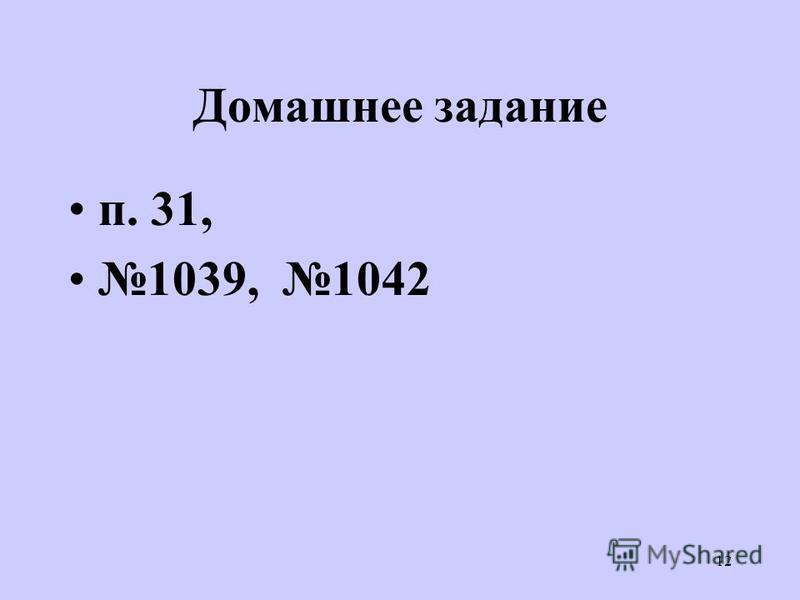 Домашнее задание п. 31, 1039, 1042 12
