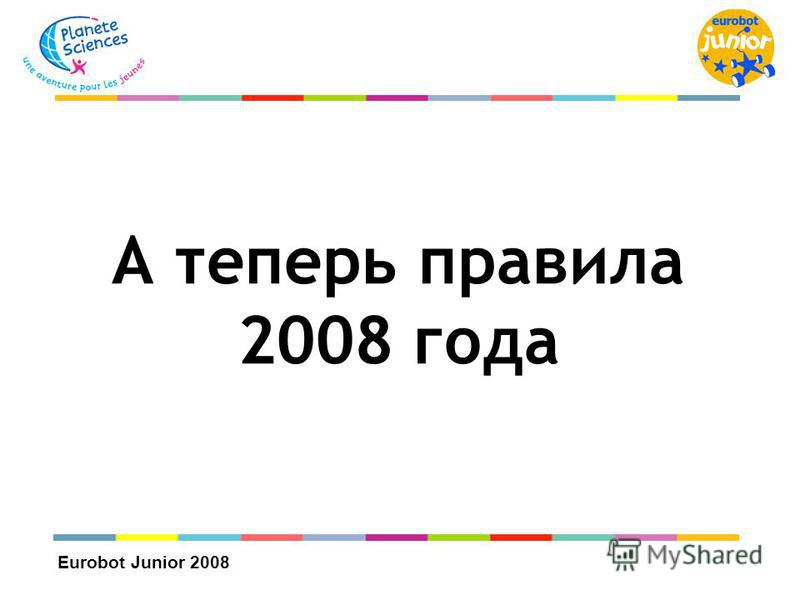 Eurobot Junior 2008 А теперь правила 2008 года