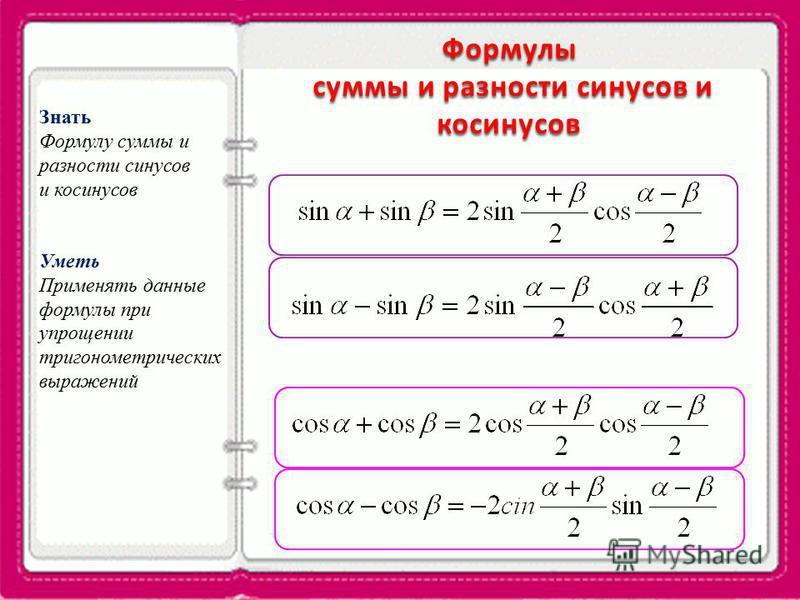 Знать Формулу суммы и разности синусов и косинусов Уметь Применять данные формулы при упрощении тригонометрических выражений Формулы суммы и разности синусов и косинусов