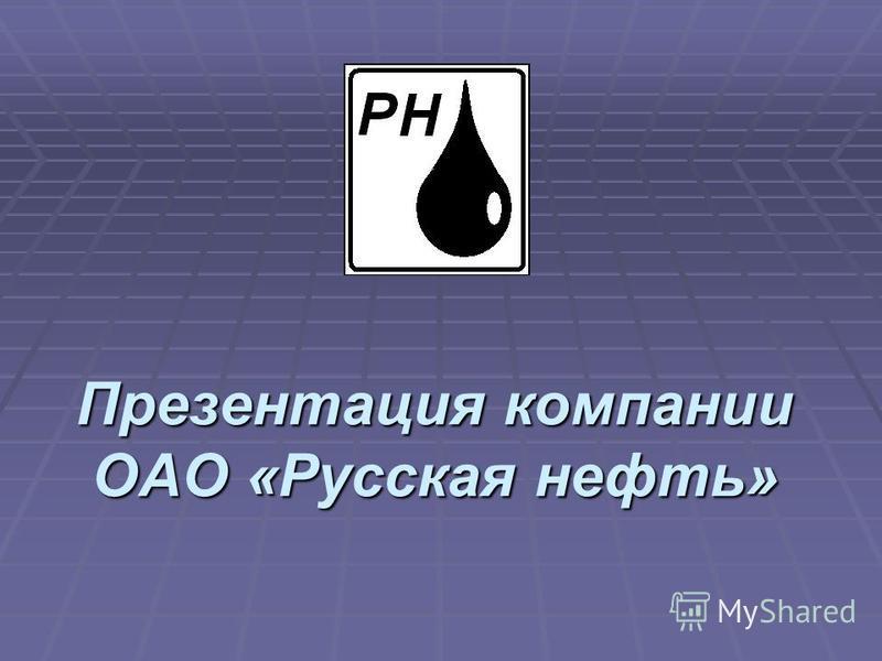 Презентация компании ОАО «Русская нефть»