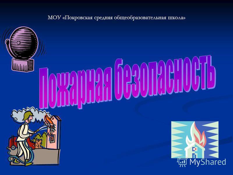 МОУ «Покровская средняя общеобразовательная школа»