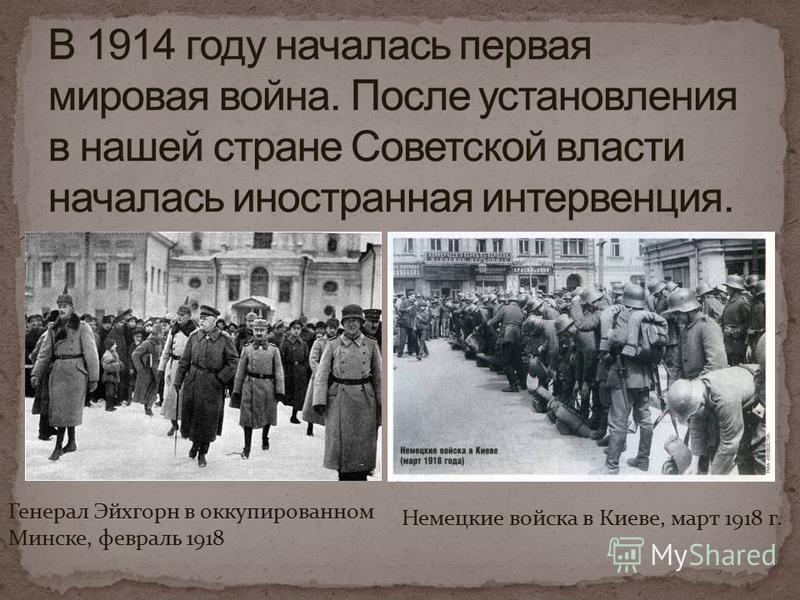 Генерал Эйхгорн в оккупированном Минске, февраль 1918 Немецкие войска в Киеве, март 1918 г.