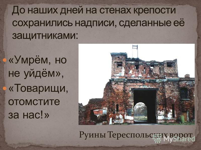 «Умрём, но не уйдём», «Товарищи, отомстите за нас!» Руины Тереспольских ворот