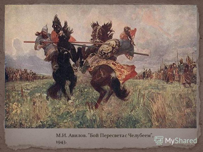 М.И. Авилов. Бой Пересвета с Челубеем, 1943.