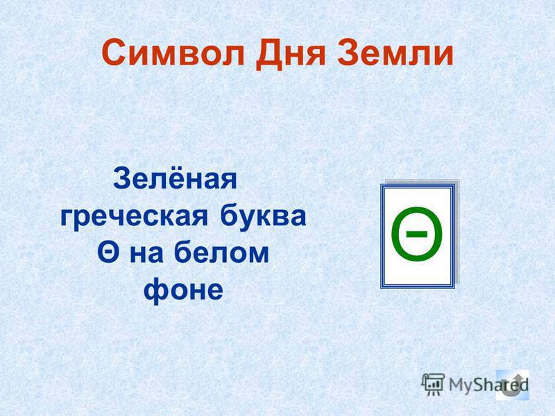 Символ Дня Земли Зелёная греческая буква Θ на белом фоне Θ Θ