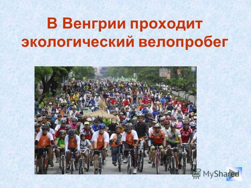 В Венгрии проходит экологический велопробег