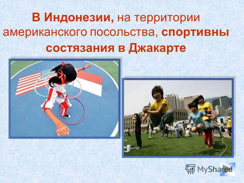 В Индонезии, на территории американского посольства, спортивны состязания в Джакарте