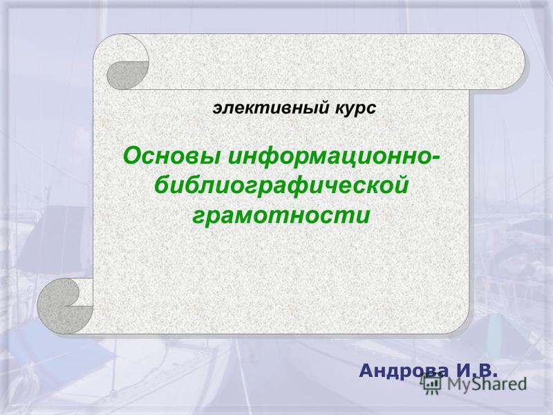 Андрова И.В. элективный курс Основы информационно- библиографической грамотности