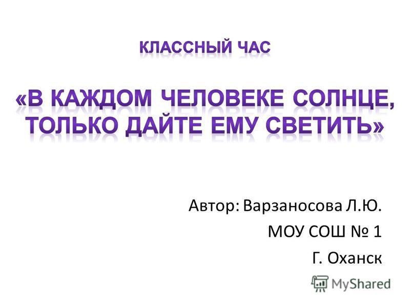 Автор: Варзаносова Л.Ю. МОУ СОШ 1 Г. Оханск
