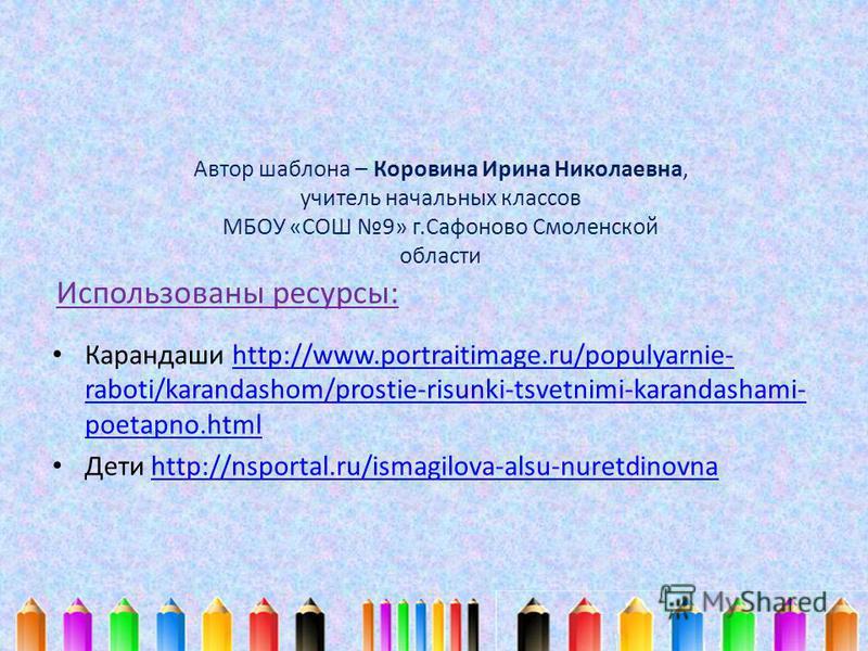 Использованы ресурсы: Карандаши http://www.portraitimage.ru/populyarnie- raboti/karandashom/prostie-risunki-tsvetnimi-karandashami- poetapno.htmlhttp://www.portraitimage.ru/populyarnie- raboti/karandashom/prostie-risunki-tsvetnimi-karandashami- poeta
