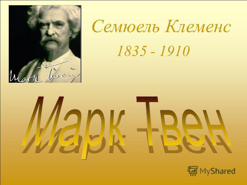 Семюель Клеменс 1835 - 1910