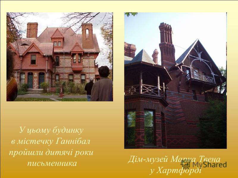 У цьому будинку в містечку Ганнібал пройшли дитячі роки письменника Дім-музей Марка Твена у Хартфорді