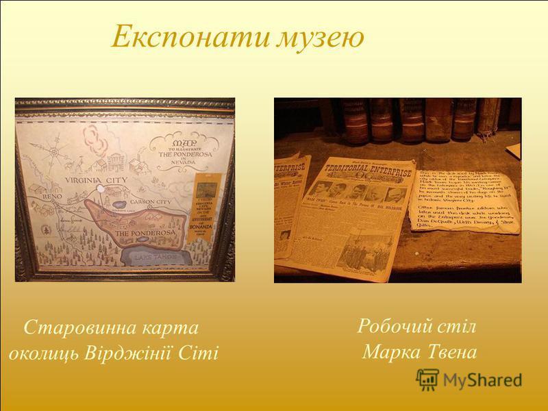 Експонати музею Старовинна карта околиць Вірджінії Сіті Робочий стіл Марка Твена