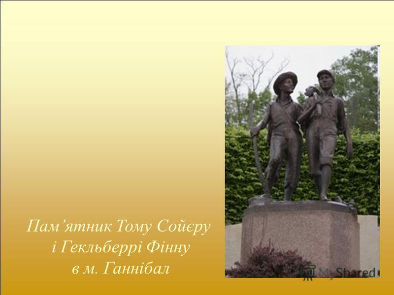 Памятник Тому Сойєру і Гекльберрі Фінну в м. Ганнібал