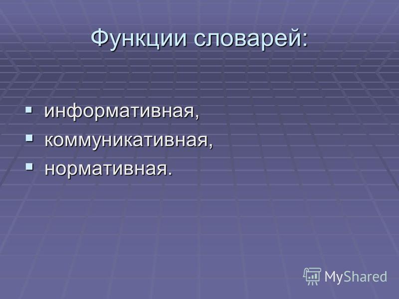 Функции словарей: информативная, информативная, коммуникативная, коммуникативная, нормативная. нормативная.