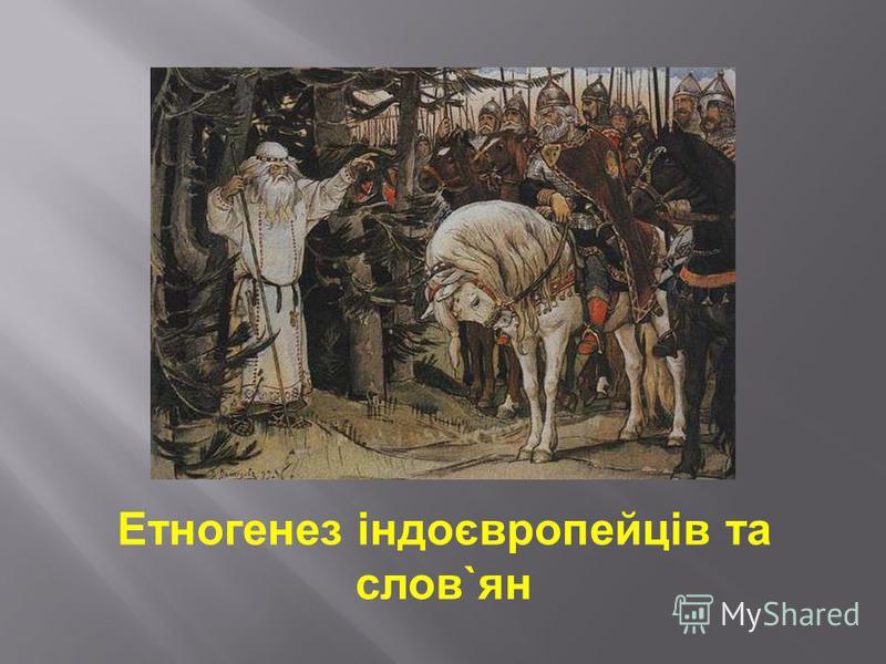 Етногенез індоєвропейців та слов`ян