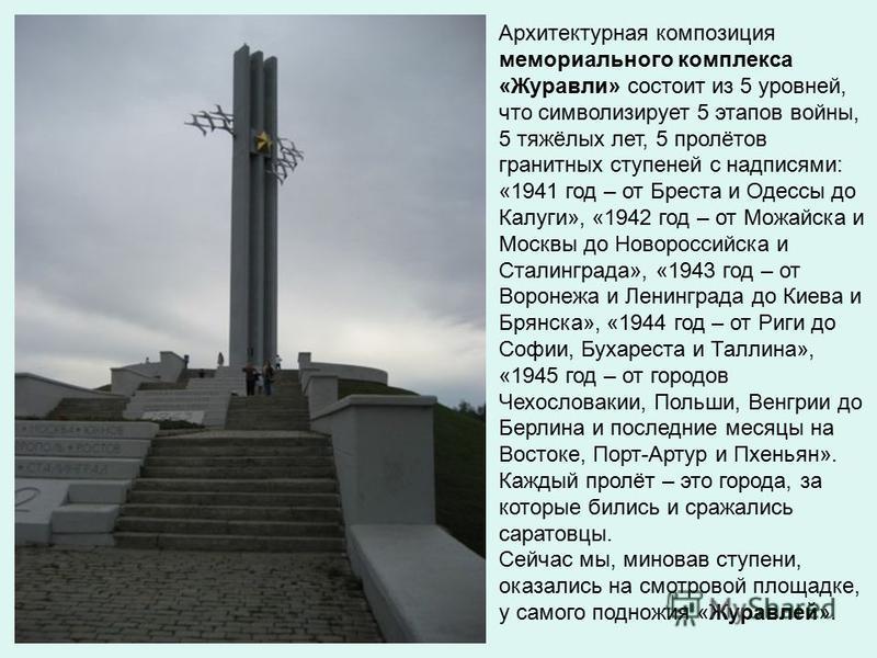 Архитектурная композиция мемориального комплекса «Журавли» состоит из 5 уровней, что символизирует 5 этапов войны, 5 тяжёлых лет, 5 пролётов гранитных ступеней с надписями: «1941 год – от Бреста и Одессы до Калуги», «1942 год – от Можайска и Москвы д