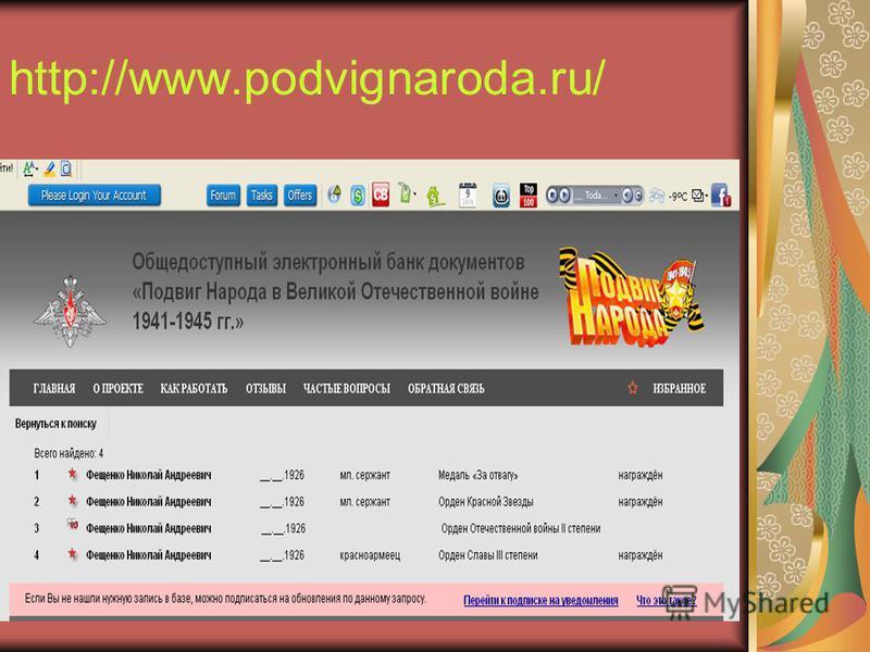 http://www.podvignaroda.ru/