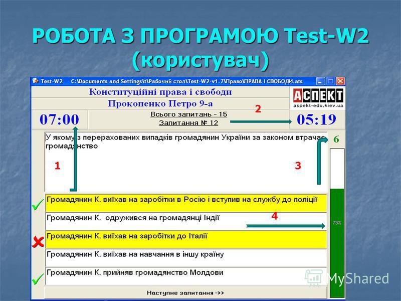 РОБОТА З ПРОГРАМОЮ Test-W2 (користувач) 1 2 3 4