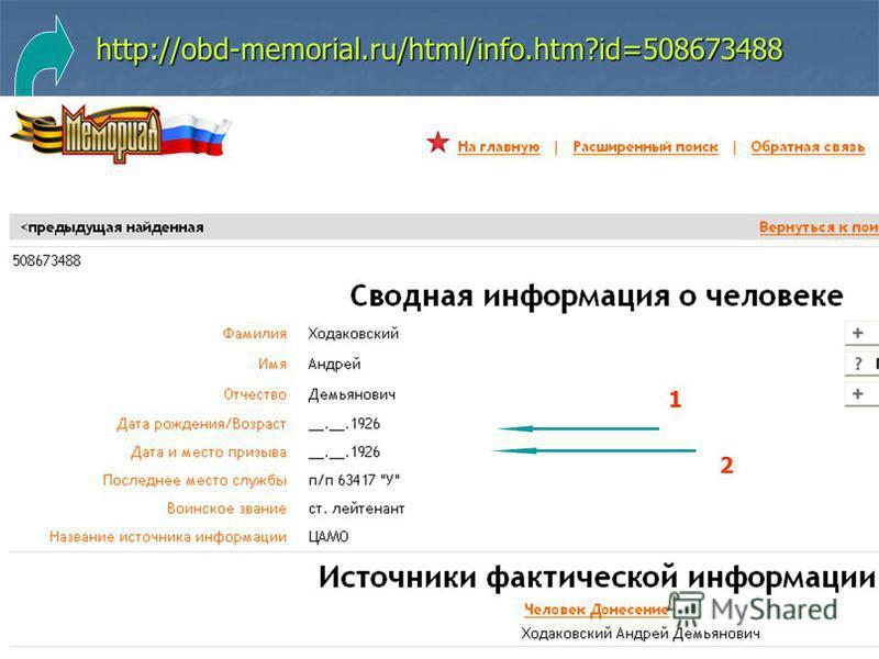 http://obd-memorial.ru/html/info.htm?id=508673488 1 2
