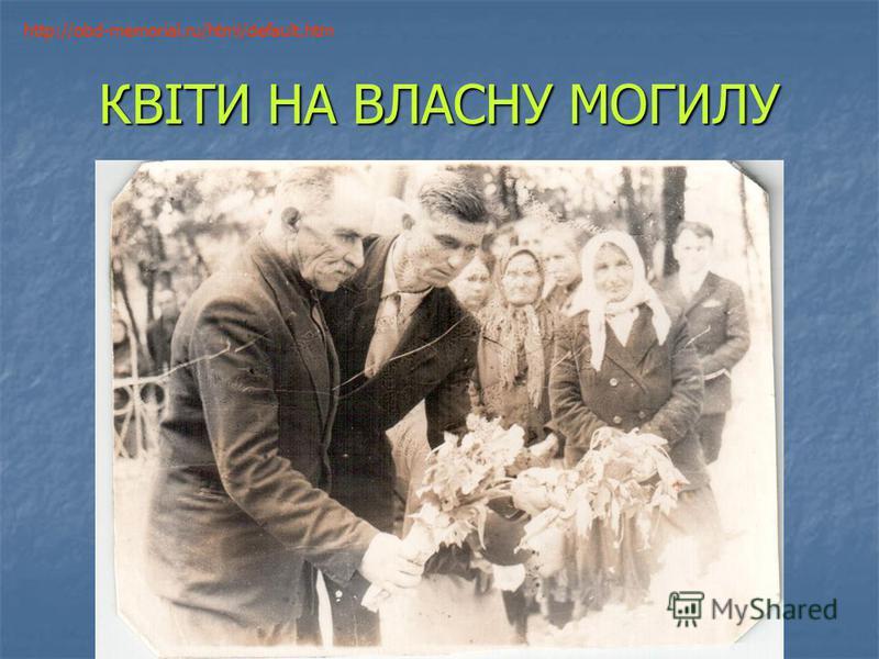 КВІТИ НА ВЛАСНУ МОГИЛУ http://obd-memorial.ru/html/default.htm