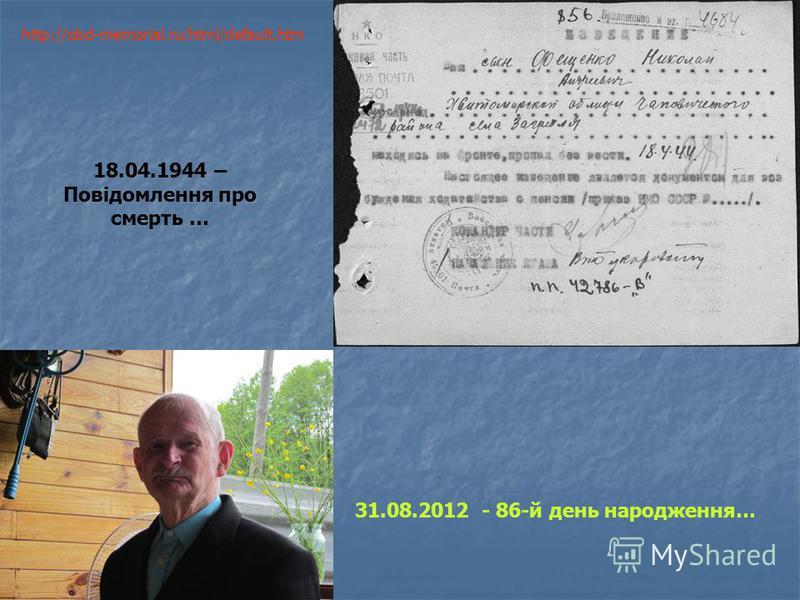 18.04.1944 – Повідомлення про смерть … 31.08.2012 - 86-й день народження… http://obd-memorial.ru/html/default.htm