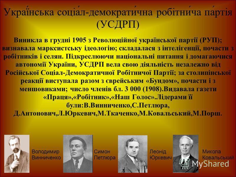 Украї́нська соціа́л-демократи́чна робітни́ча па́ртія (УСДРП) Виникла в грудні 1905 з Революційної української партії (РУП); визнавала марксистську ідеологію; складалася з інтелігенції, почасти з робітників і селян. Підкреслюючи національні питання і