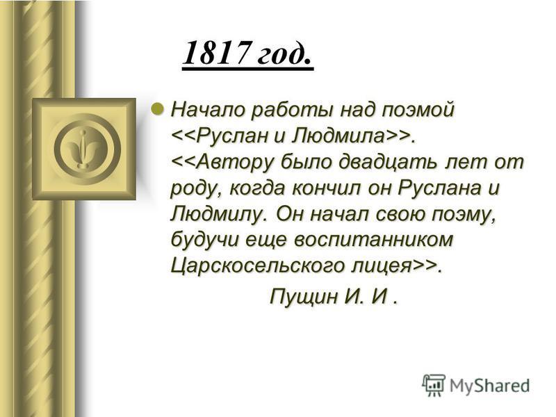 1817 год. Начало работы над поэмой >. >. Начало работы над поэмой >. >. Пущин И. И. Пущин И. И.
