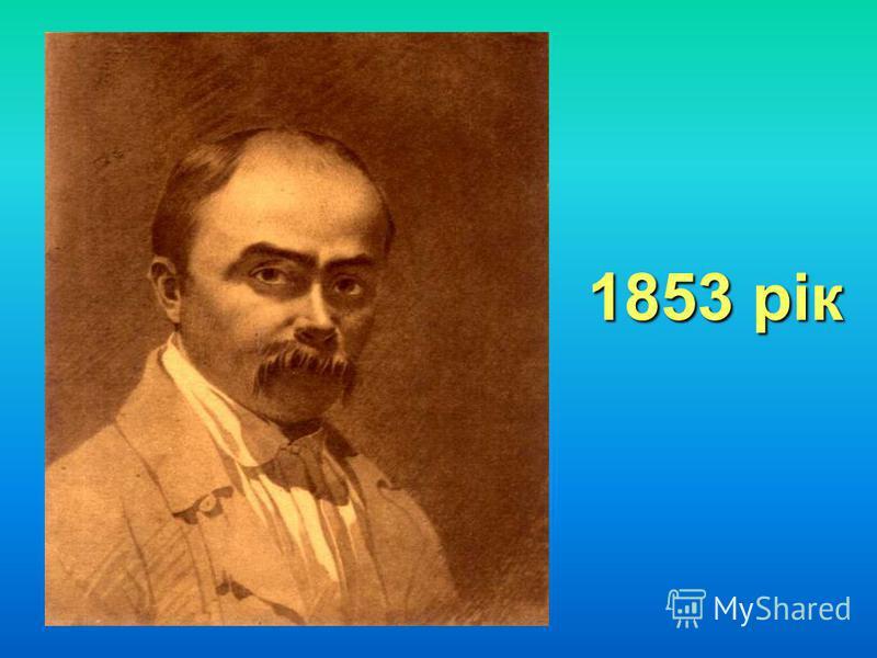 1853 рік 1853 рік
