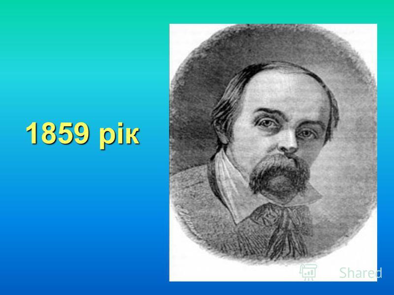 1859 рік