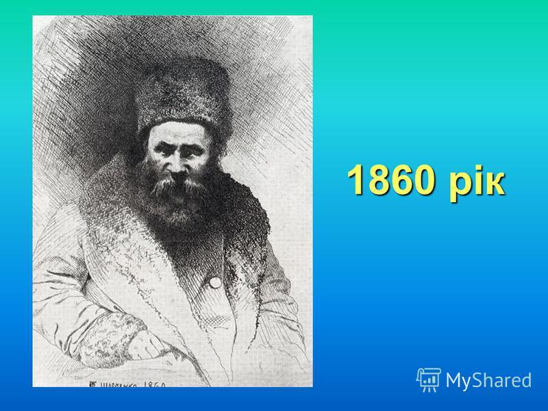 1860 рік 1860 рік