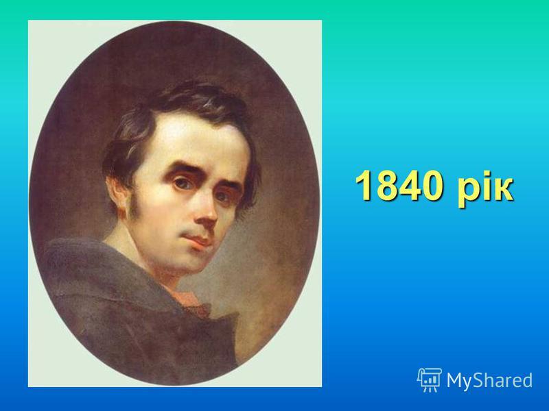 1840 рік 1840 рік