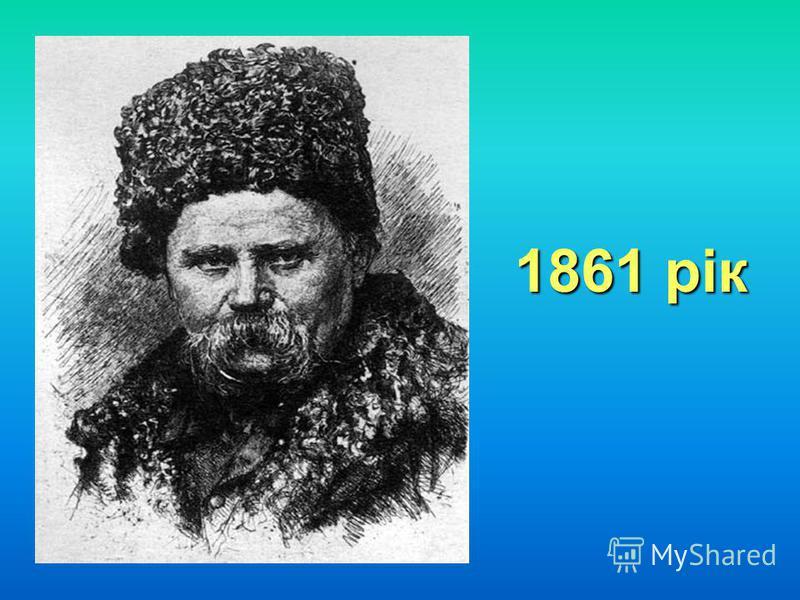 1861 рік 1861 рік