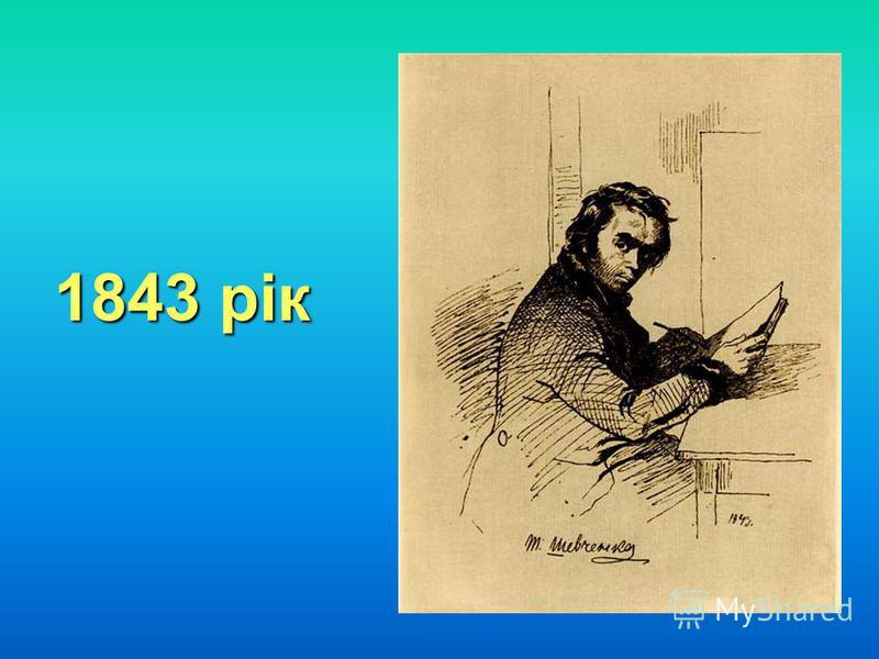 1843 рік